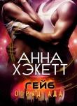 Книга Гейб (ЛП) автора Анна Хэкетт