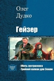 Книга Гейзер. Дилогия автора Олег Дудко