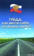Книга ГИБДД. Как вести себя, что важно знать? автора Наталия Шалимова