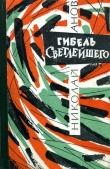 Книга Гибель Светлейшего автора Николай Анов