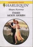 Книга Гимн моей любви автора Черил (Шерил) Кушнер