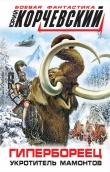 Книга Гипербореец. Укротитель мамонтов автора Юрий Корчевский