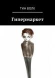 Книга Гипермаркет автора Тин Волк