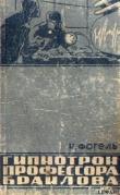 Книга Гипнотрон профессора Браилова автора Наум Фогель
