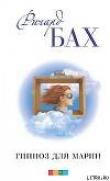 Книга Гипноз для Марии автора Ричард Дэвис Бах
