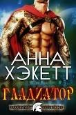 Книга Гладиатор (ЛП) автора Анна Хэкетт