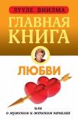 Книга Главная книга о любви автора Виилма Лууле