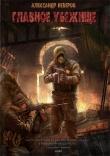 Книга Главное Убежище (СИ) автора Александр Неверов