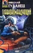 Книга Главнокомандующий автора Николай Гуданец