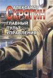 Книга Главный пульт управления автора Александр Скрягин