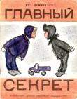 Книга Главный секрет автора Михаил Демиденко