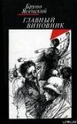 Книга Главный виновник автора Бруно Ясенский