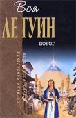 Книга Глаз цапли автора Урсула Кребер Ле Гуин