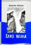 Книга Глаз волка автора Даниэль Пеннак