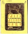 Книга Глаза лесной чащи автора Виталий Гатилов