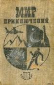 Книга Глаза века автора Сергей Абрамов