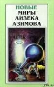 Книга Глазам дано не только видеть автора Айзек Азимов