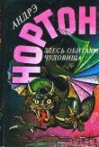 Книга Глазом чудовища (Взгляд чудовища) автора Андрэ Нортон
