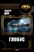 Книга Глобус (СИ) автора Андрей Дай