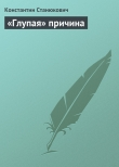 Книга «Глупая» причина автора Константин Станюкович