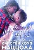 Книга Глупые сердца (ЛП) автора Кристен Маццола