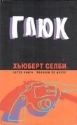 Книга Глюк автора Хьюберт Селби