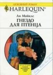 Книга Гнездо для птенца автора Ли Майклс