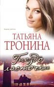 Книга Гнездо ласточки автора Татьяна Тронина