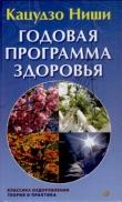 Книга Годовая программа здоровья автора Кацудзо Ниши