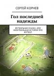 Книга Гол последней надежды автора Сергей Корнев
