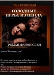 Книга Голодные игры: Из пепла (СИ) автора Яна Ясинская