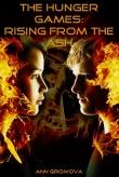 Книга Голодные Игры: Восставшие из пепла (СИ) автора Gromova_Asya