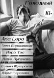 Книга Голодный (СИ) автора Ана Лопа