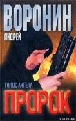 Книга Голос ангела автора Андрей Воронин