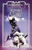 Книга Голос крови автора Олаф Локнит