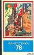 Книга Голос матери автора Василий Бережной