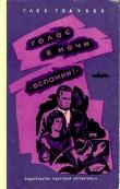 Книга Голос в ночи. «Вспомни!» автора Глеб Голубев