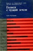 Книга Голоса с чужой земли автора Олег Кульдяев