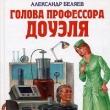 Книга Голова профессора Доуэля. РАДИОСПЕКТАКЛЬ автора Александр Беляев