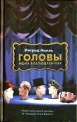 Книга Головы моих возлюбленных автора Ингрид Нолль