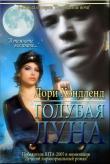 Книга Голубая луна (ЛП) автора Лори Хэндленд