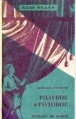 Книга Голубое и розовое автора Александра Бруштейн