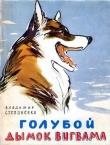 Книга Голубой дымок вигвама автора Владимир Степаненко