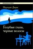 Книга Голубые глаза, черные волосы автора Маргерит Дюрас