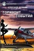 Книга Горизонт событий (СИ) автора Александр Долинин
