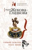 Книга Горький шоколад после любви автора Мария Жукова-Гладкова