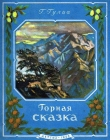 Книга Горная сказка автора Георгий Гулиа