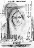 Книга Город для счастья автора Юрий Горюнов