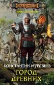 Книга Город древних автора Константин Муравьев