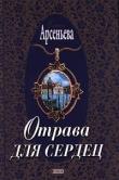 Книга Город грешных желаний (Отрава для сердец, Северная роза) автора Елена Арсеньева